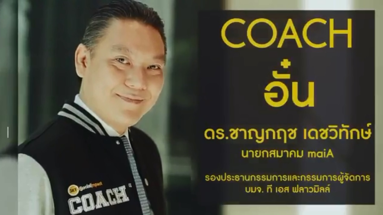 แนะนำ COACH SET Social Impact GYM 2018