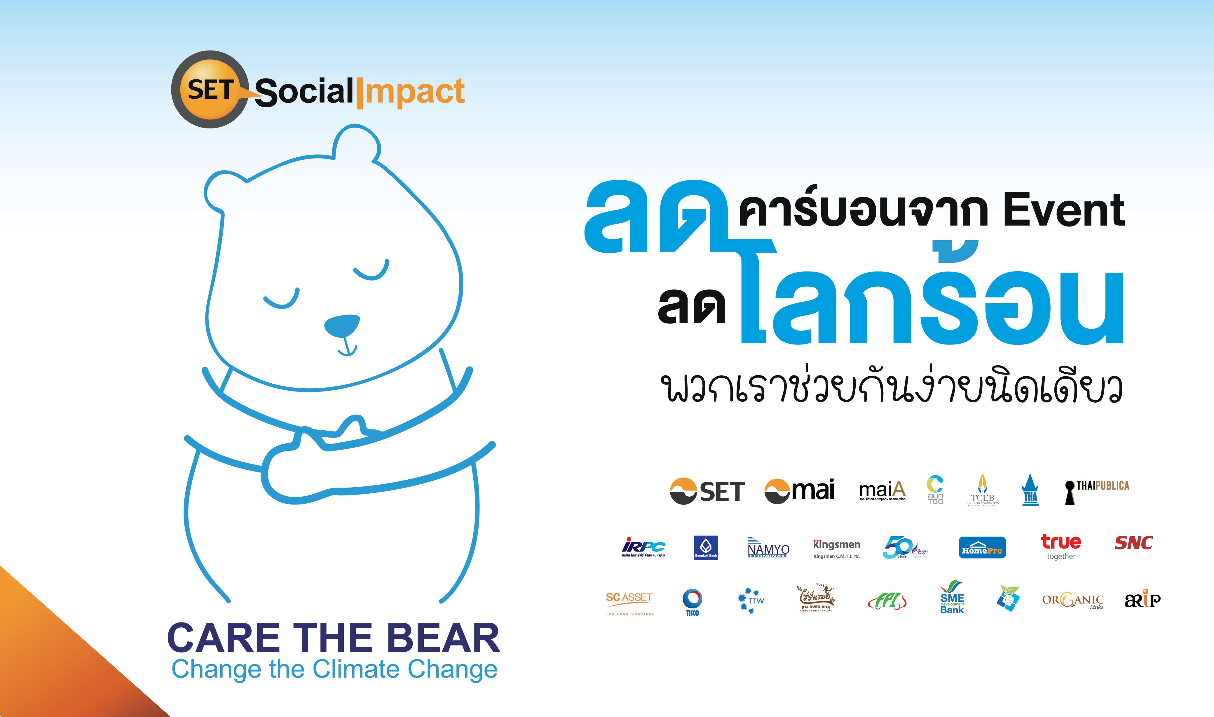 โครงการ Care the Bear