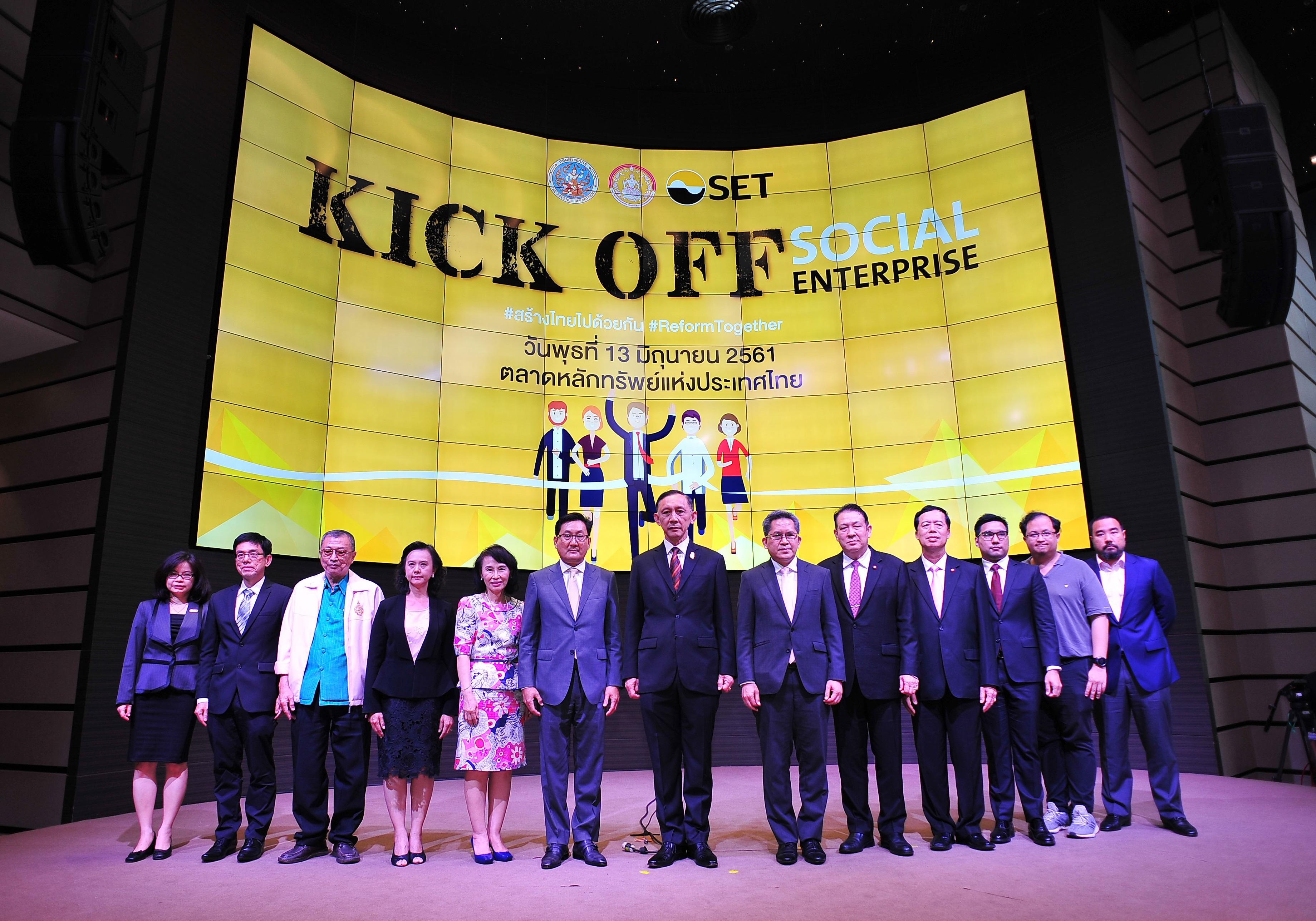 """เสวนา """"Kick off Social Enterprise"""""""