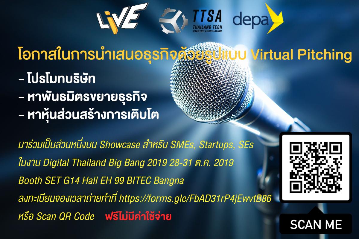 โครงการ Showcase สำหรับ SMEs,Startups,SEs