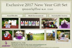 ชุดของขวัญปีใหม่ พ.ศ.2560 จาก JASBERRY Co.,Ltd.