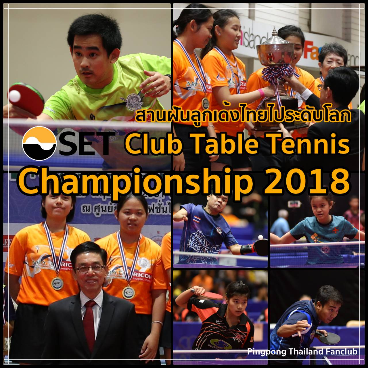 SET Club Table Tennis Championship 2018
