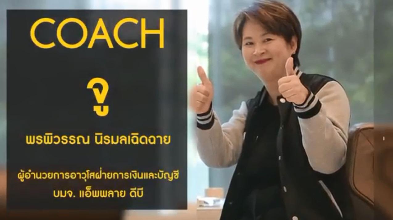 COACH จู พรพิวรรณ นิรมลเฉิดฉาย