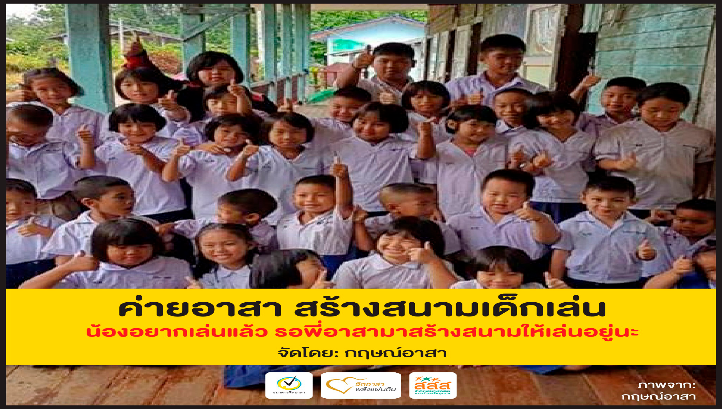 ค่ายอาสา สร้างสนามเด็กเล่น พัฒนาโรงเรียนชนบท