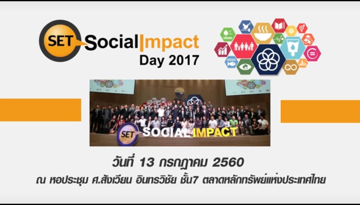 ภาพรวมงาน SET Social Impact Day 2017 ที่ผ่านมา