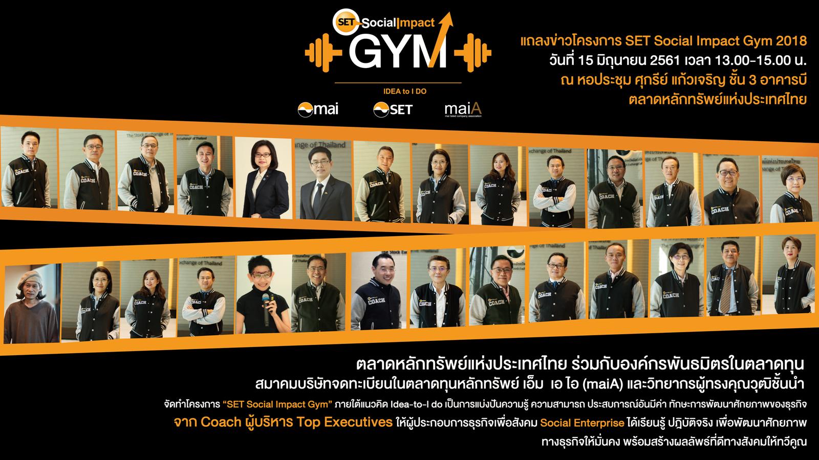 """SET Social Impact Gym"""" สร้าง SE แข็งแกร่งต่อเนื่องเป็นปีที่ 2"""