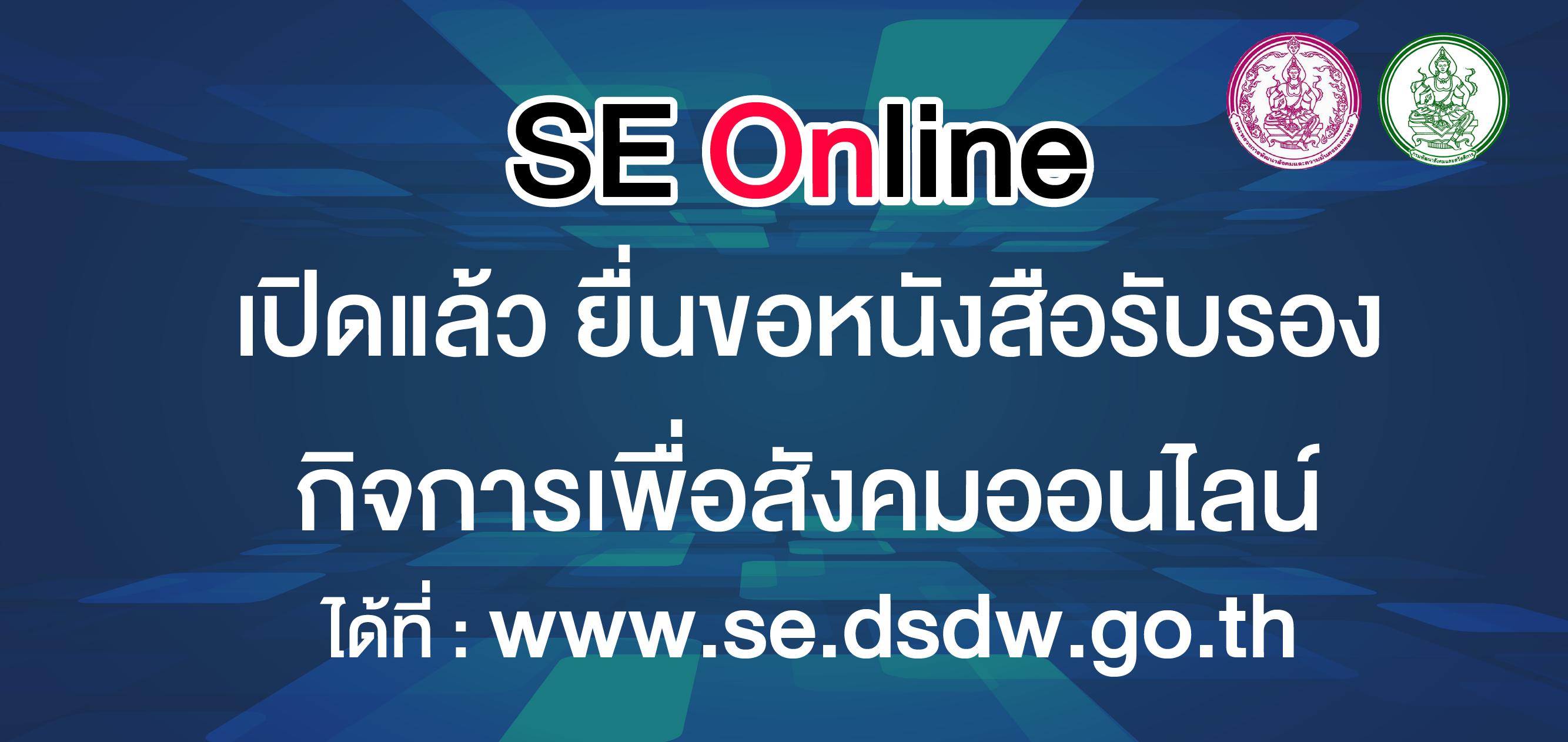 SE Online!