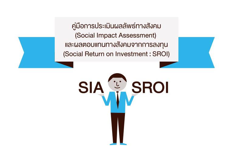 คู่มือการประเมินผลลัพธ์ทางสังคมและผลตอบแทนทางสังคมจากการลงทุน