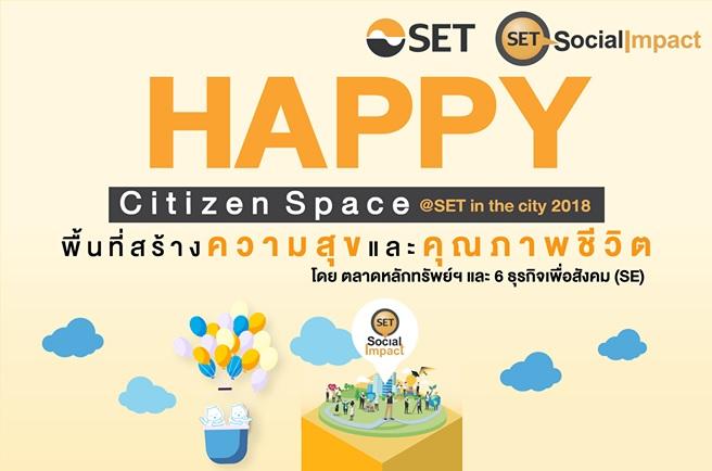 """ประมวลภาพกิจกรรม บูธ """"Happy Citizen Space พื้นที่สร้างความสุขและคุณภาพชีวิต"""""""
