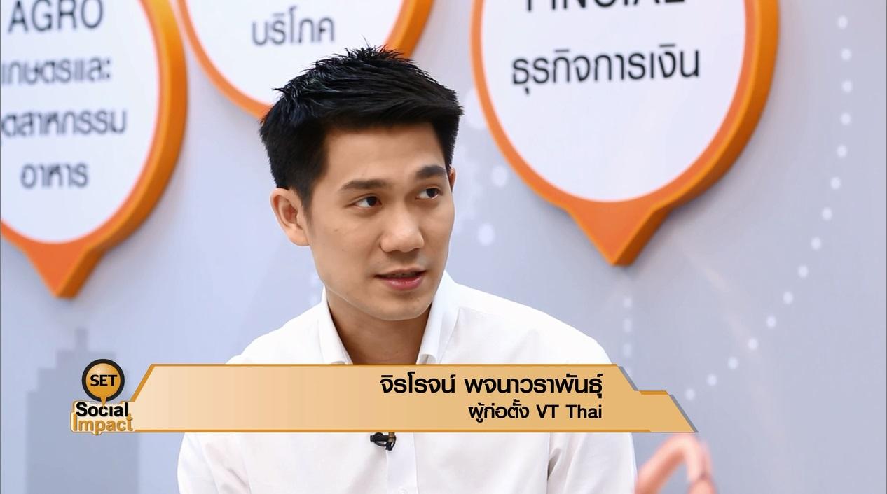 SET Social Impact 180118 : VT THAI