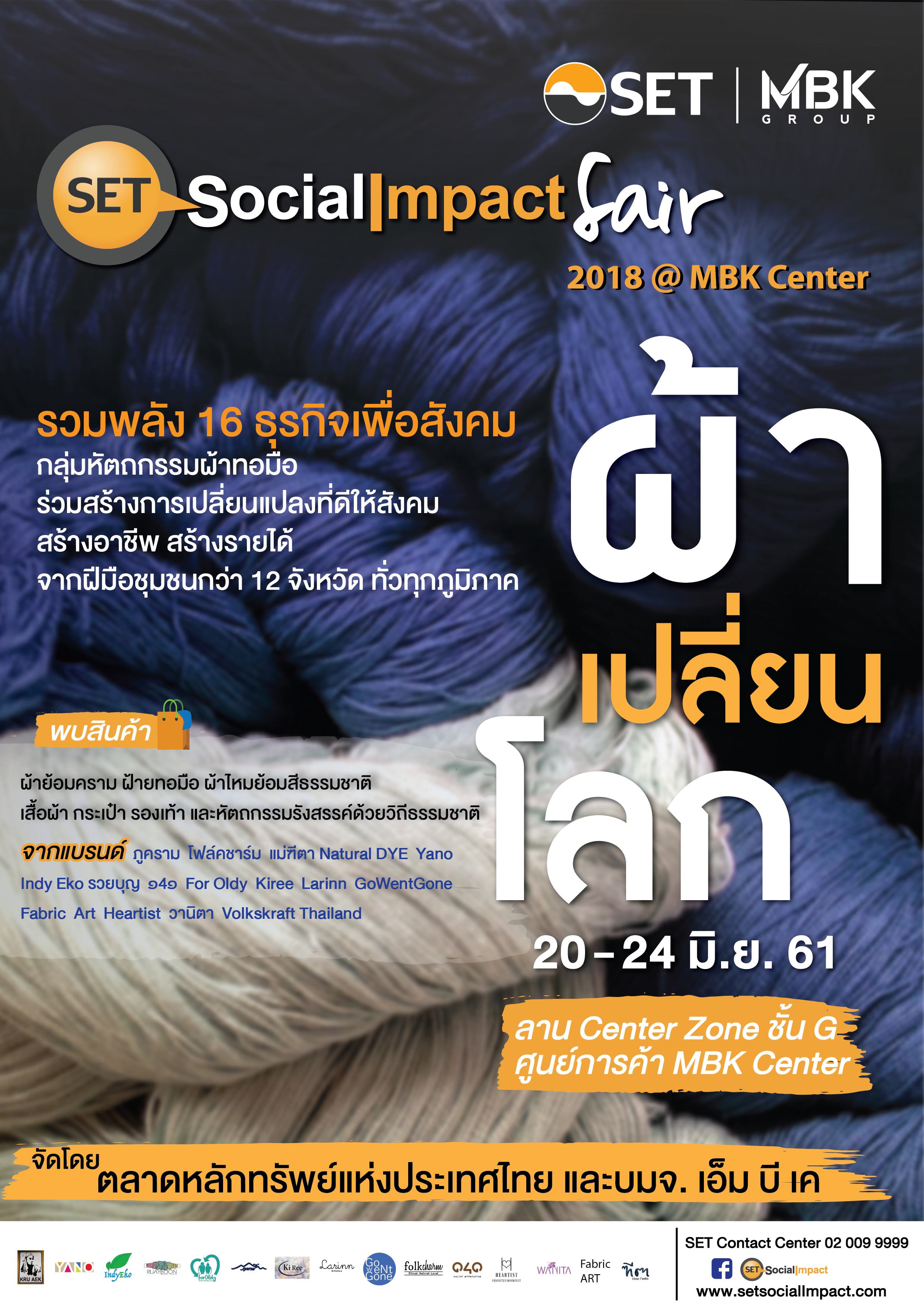 SET Social Impact Fair 2018