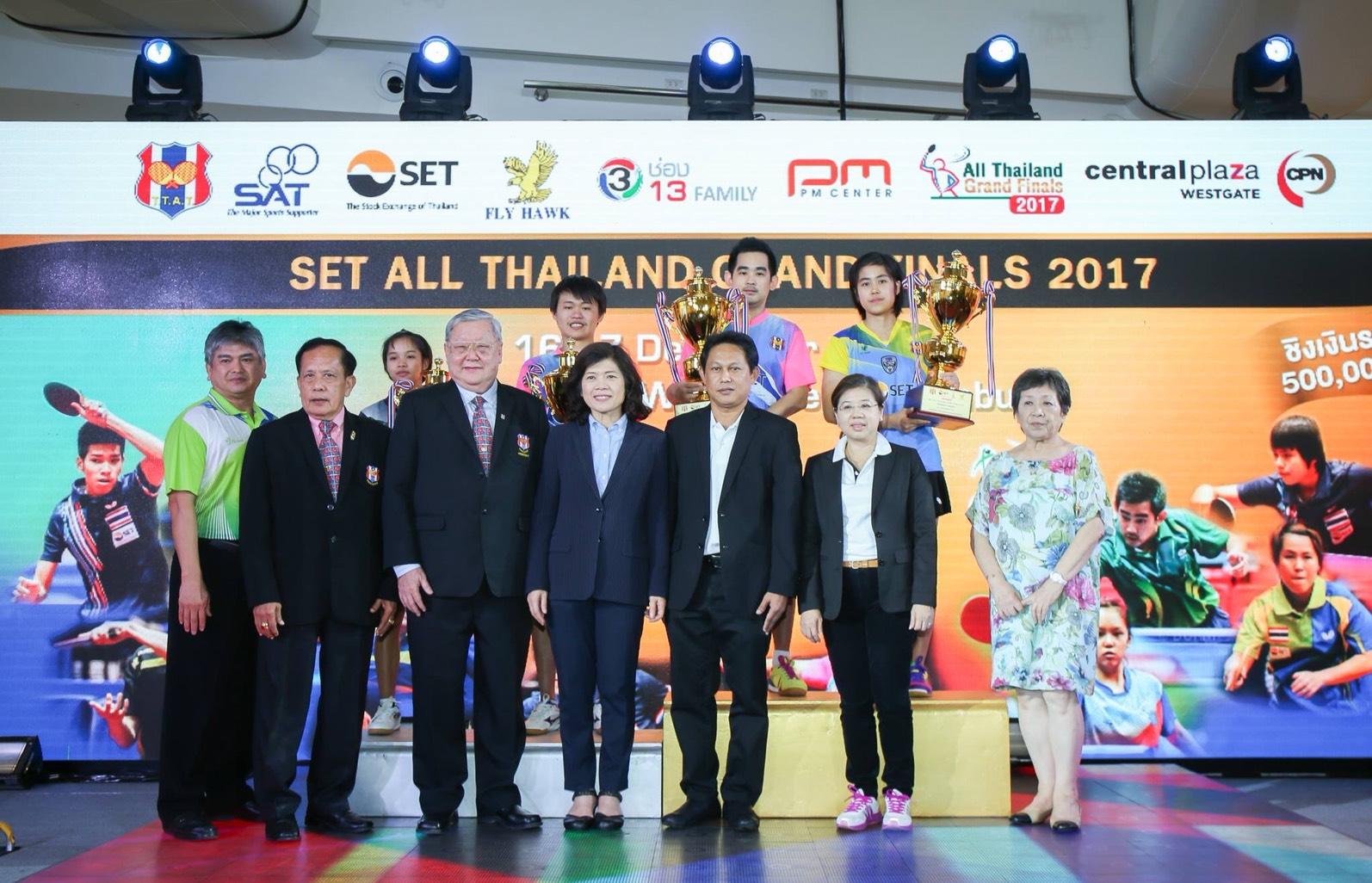 การแข่งขันรายการ ALL Thailand Grand Final 2017