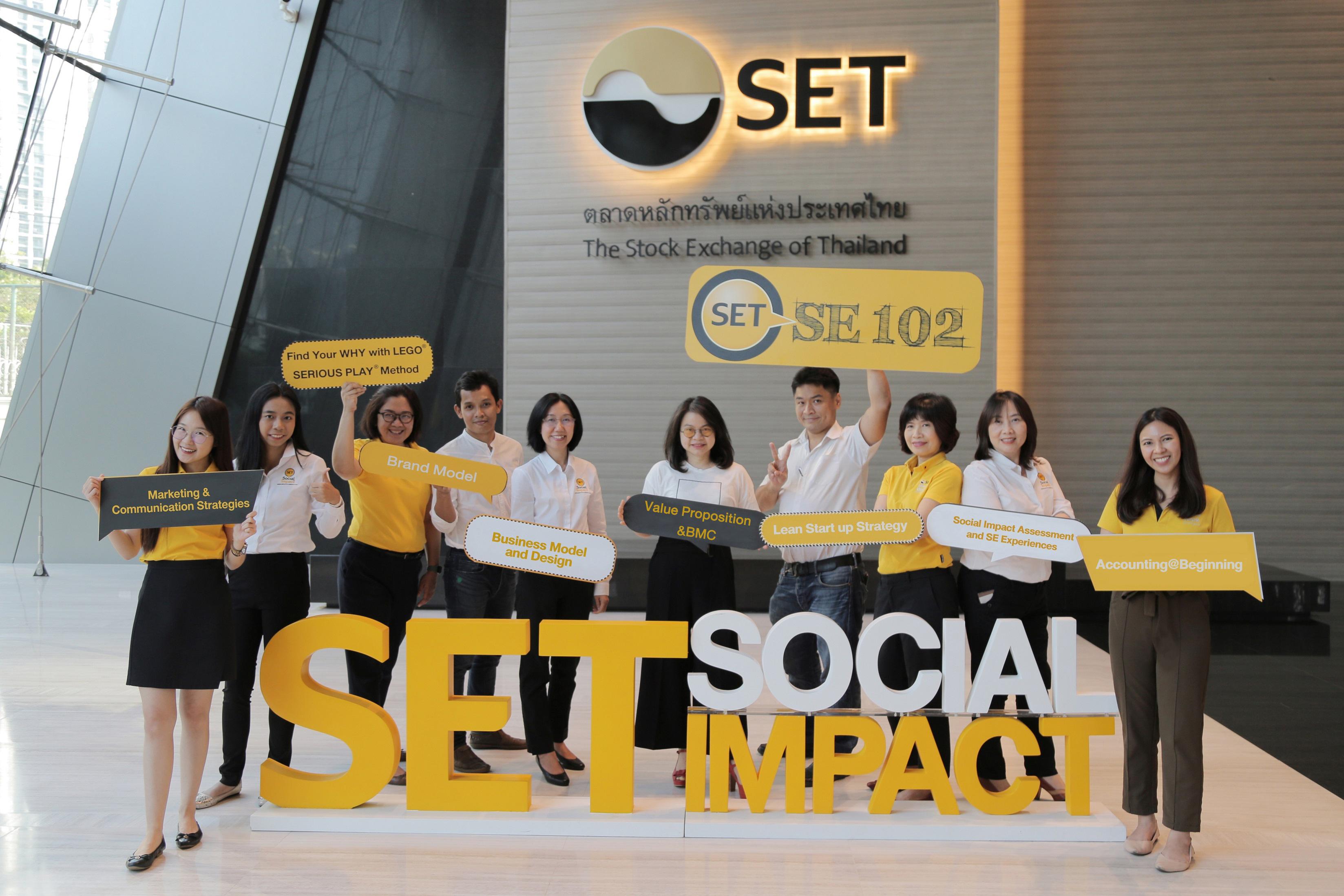 SET SE102 หลักสูตรพัฒนาศักยภาพผู้ประกอบการเพื่อสังคม เปิดรับสมัครแล้ววันนี้