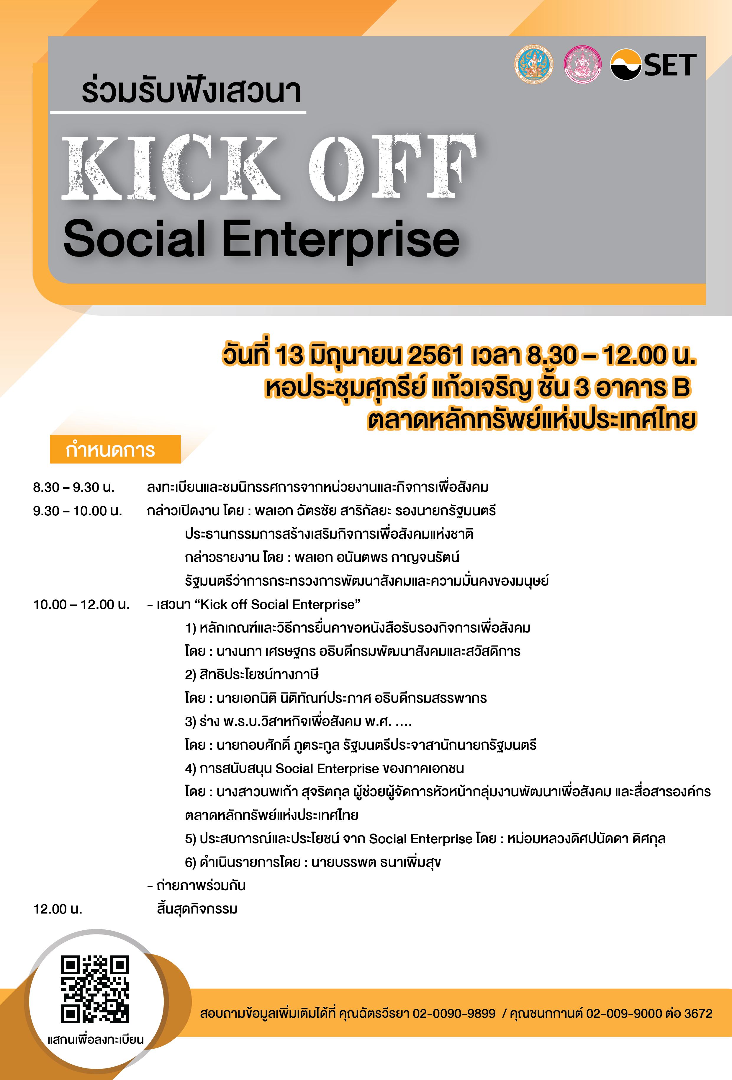 ร่วมรับฟังเสวนา KICK OFF Social Enterprise