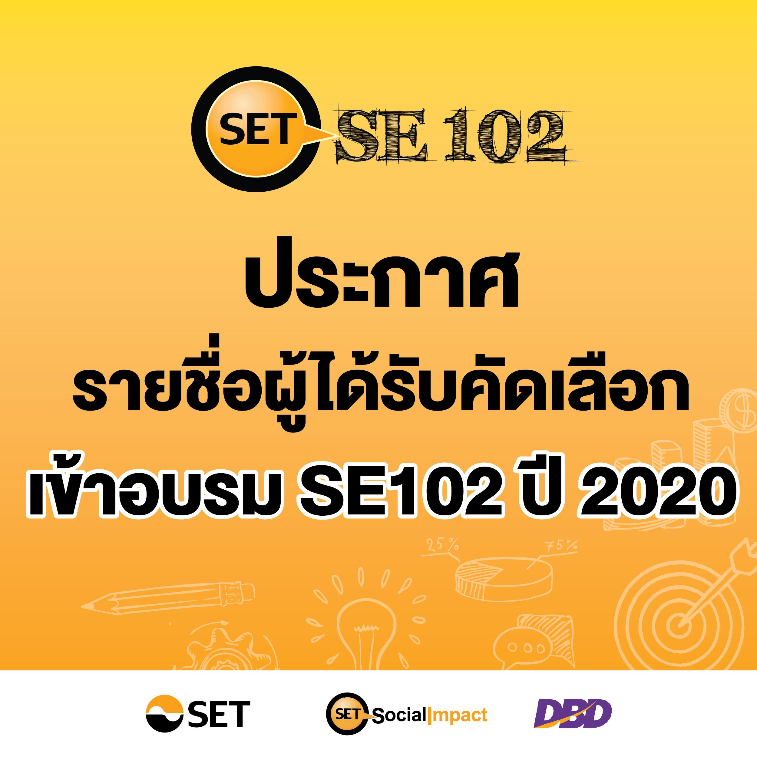 ประกาศรายชื่อผู้ผ่านการคัดเลือก SET SE102 ปี2020