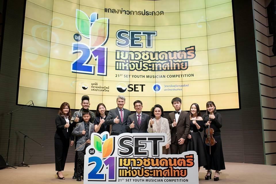 """แถลงข่าวการประกวด """"SET เยาวชนดนตรีแห่งประเทศไทย"""" ครั้งที่ 21"""