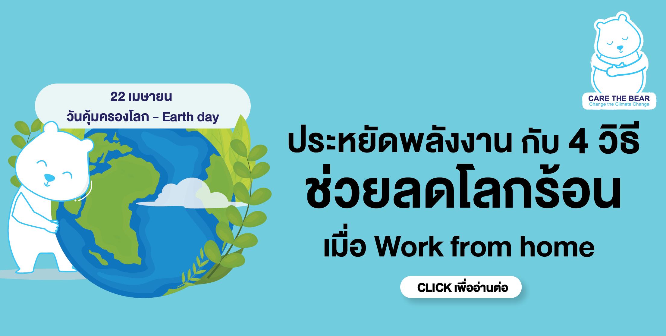 วันคุ้มครองโลก หรือ Earth Day