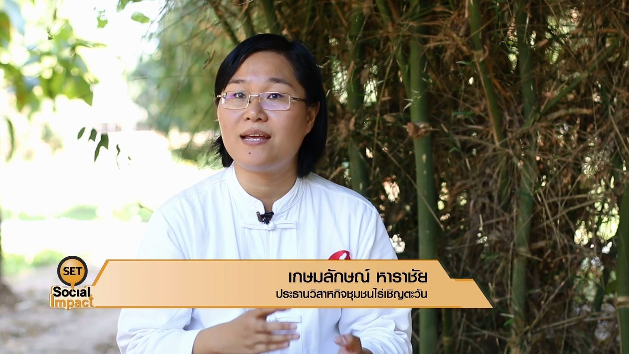 SET Social Impact 150218 : ไร่เชิญตะวัน