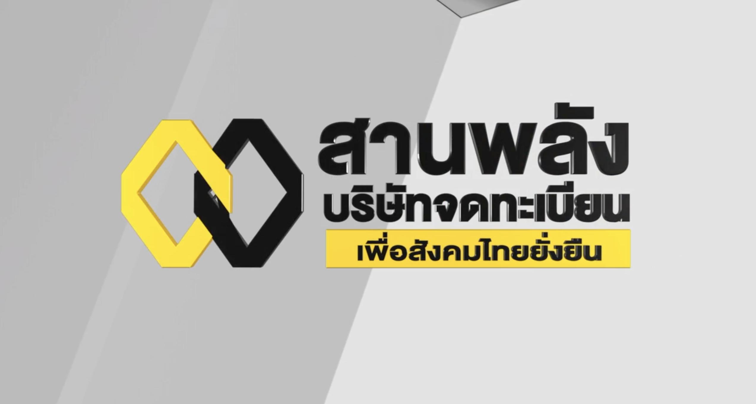 สานพลังบริษัทจดทะเบียนไทย เพื่อสังคมไทยยั่งยืน