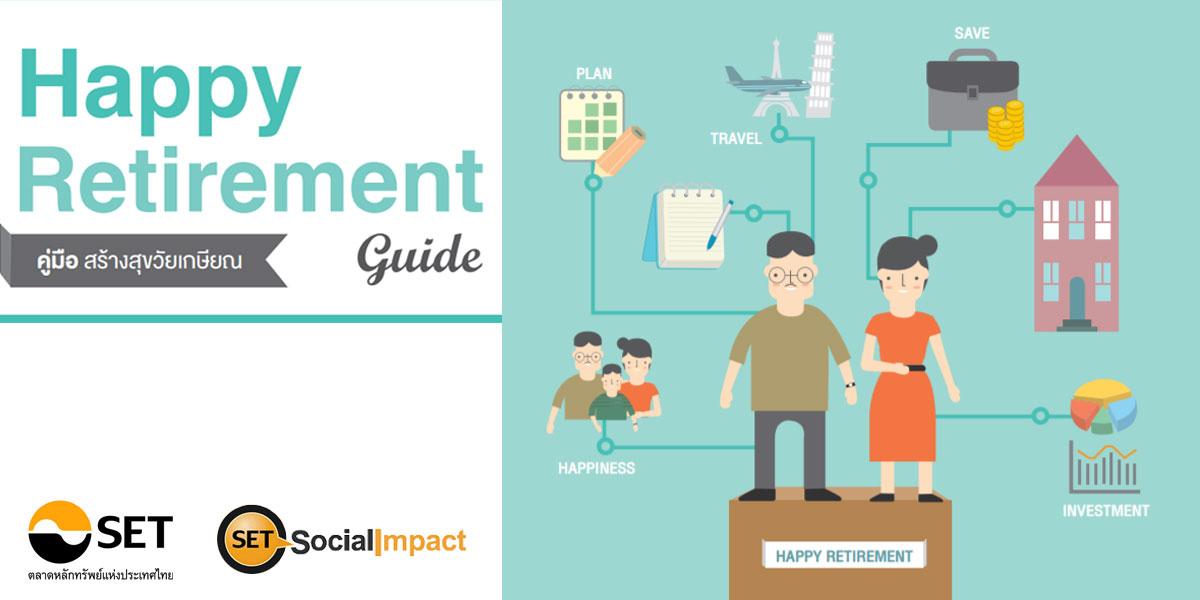 Happy Retirement Guide คู่มือสร้างสุขวัยเกษียณ