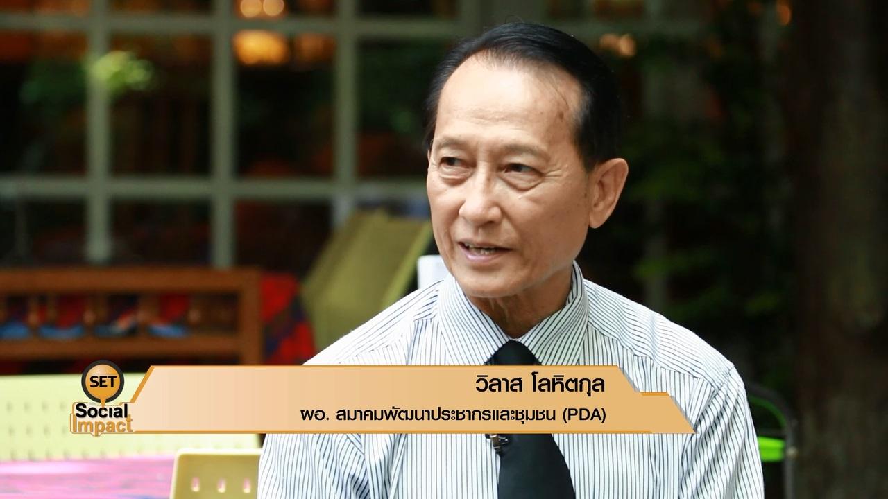 SET Social Impact 070917 : สมาคมพัฒนาประชากรและชุมชน