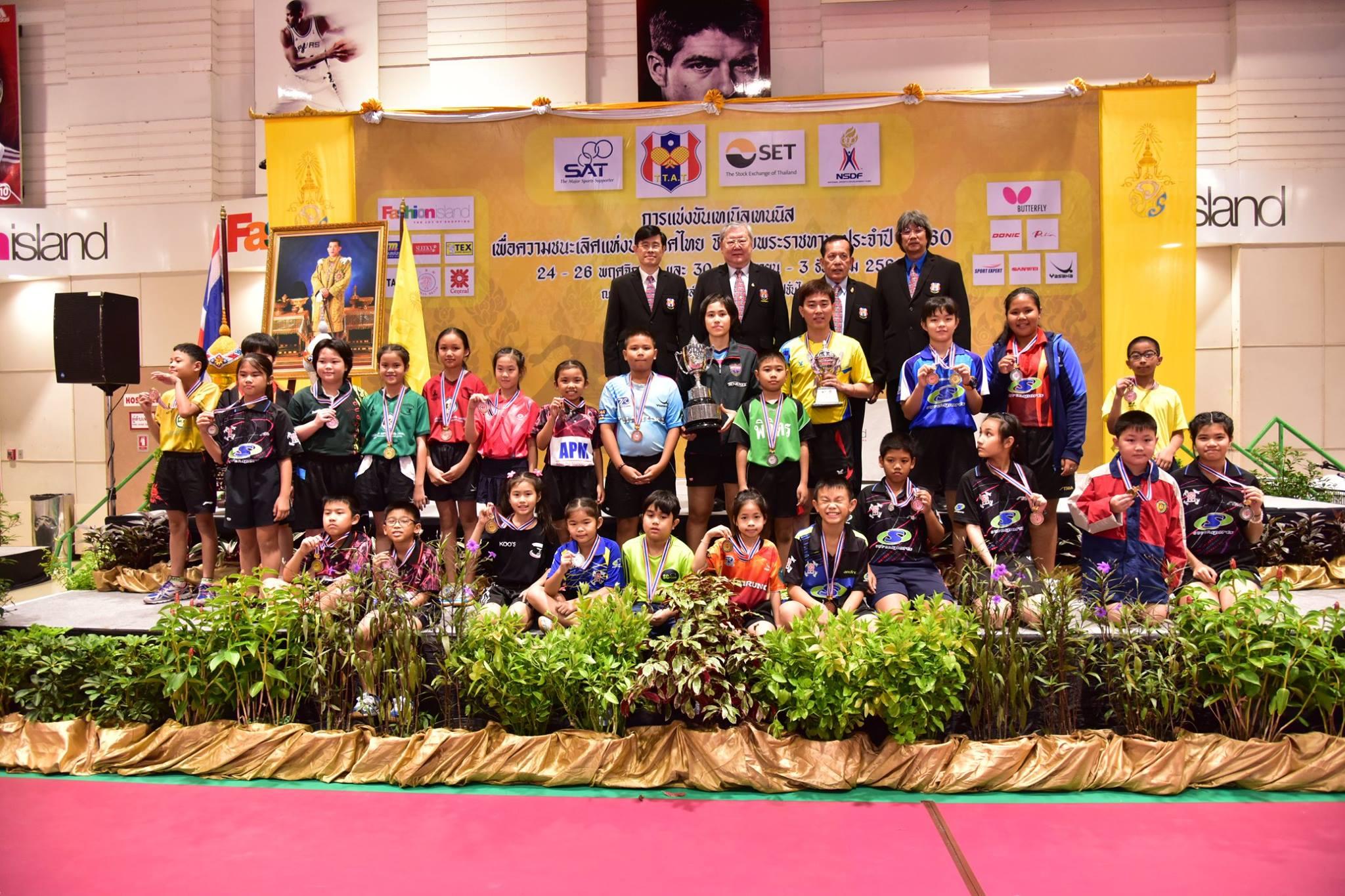 การแข่งขันเทเบิลเทนนิสชิงชนะเลิศแห่งประเทศไทย ประจำปี 2560