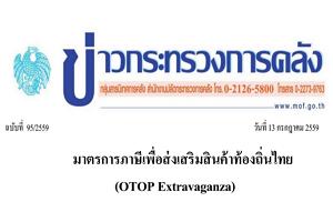 มาตรการภาษีเพื่อส่งเสริมสินค้าท้องถิ่นไทย