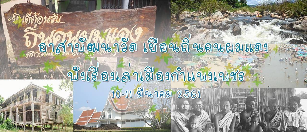 งานอาสาพัฒนาวัดไทย