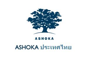 Ashoka ประเทศไทย