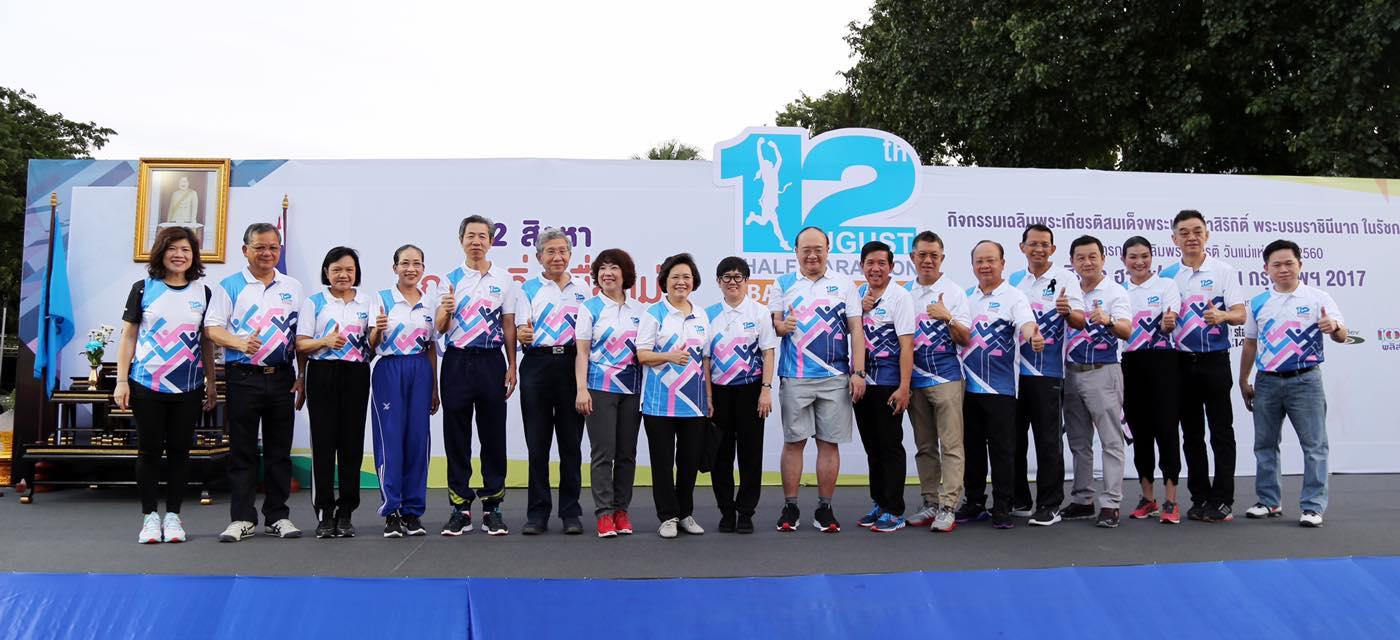 12 สิงหา Half Marathon Bangkok 2017