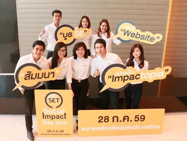 เชิญชวนร่วมงาน SET Social Impact Day 2016