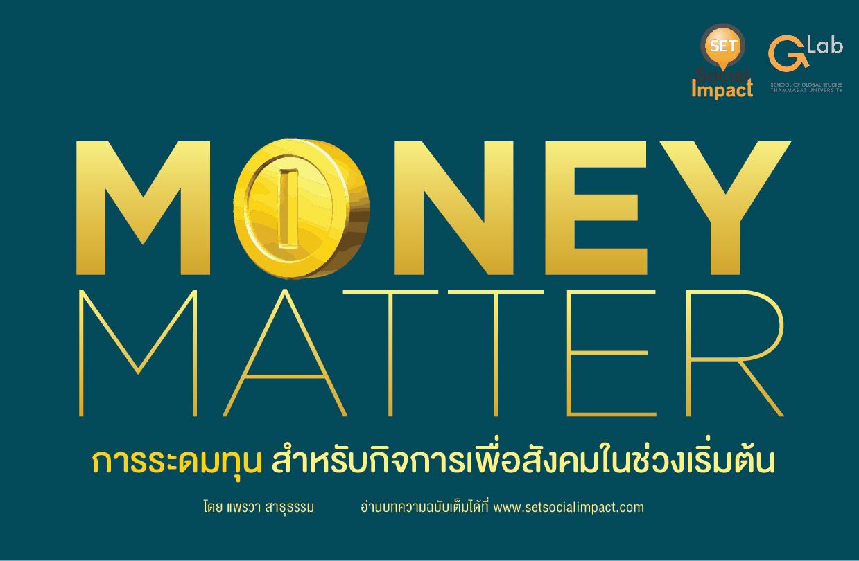 Money matters: การระดมทุนสำหรับกิจการเพื่อสังคมในช่วงเริ่มต้น