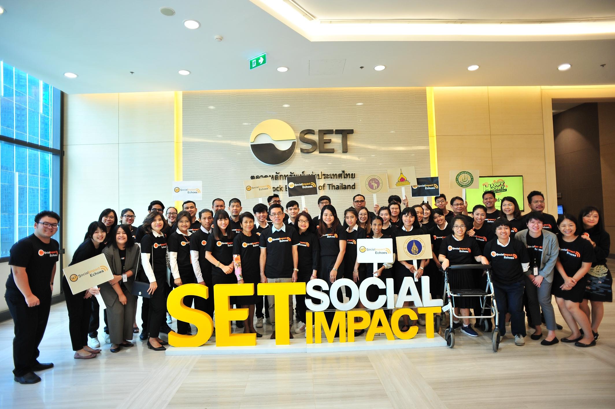 """Impact Echoes"" โครงการประเมินผลลัพธ์ทางสังคม"