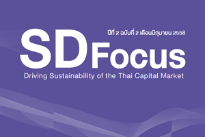 SD Focus ปีที่ 2 ฉบับที่ 2 เดือนมิถุนายน 2558