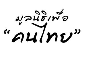 มูลนิธิเพื่อคนไทย (Khonthai Foundation)