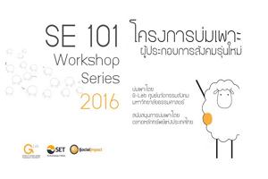 วิดีโอ  SE101 Workshop Series Chapter 1-12