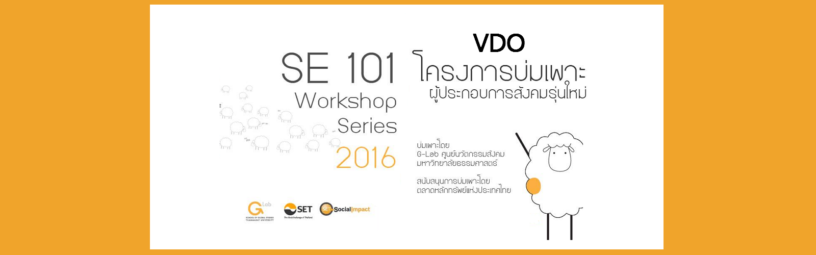 VDO SE101 Workshop Series 2016