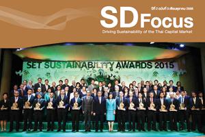 SD Focus ปีที่ 2 ฉบับที่ 3 เดือนตุลาคม 2558