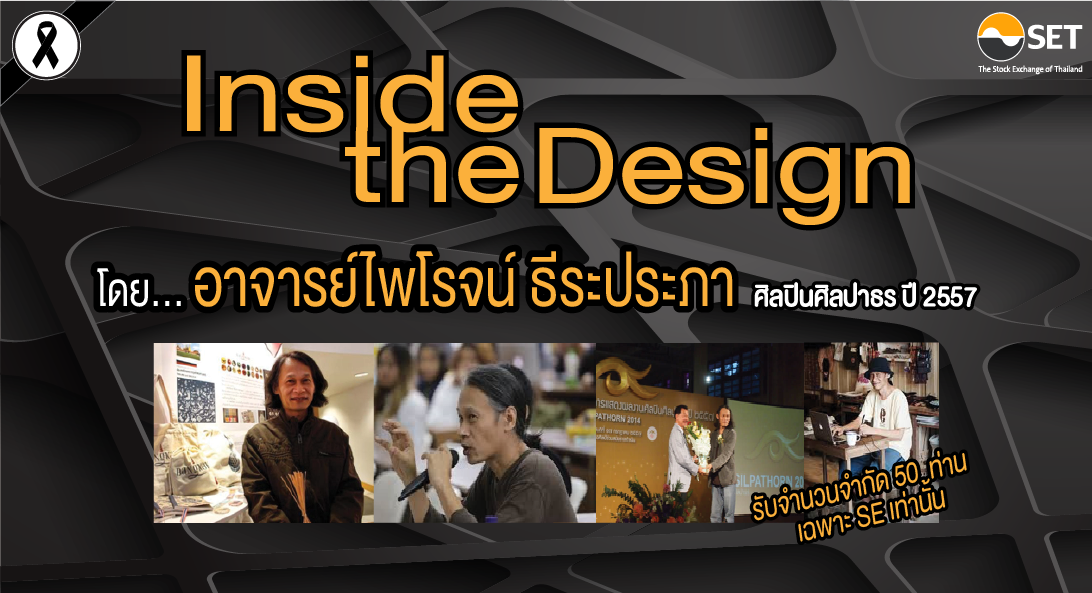 VDO กิจกรรม Inside the Design