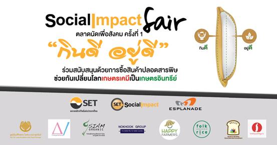 """Social Impact Fair ตลาดนัดเพื่อสังคม ครั้งที่ 1 """"กินดี อยู่ดี"""""""