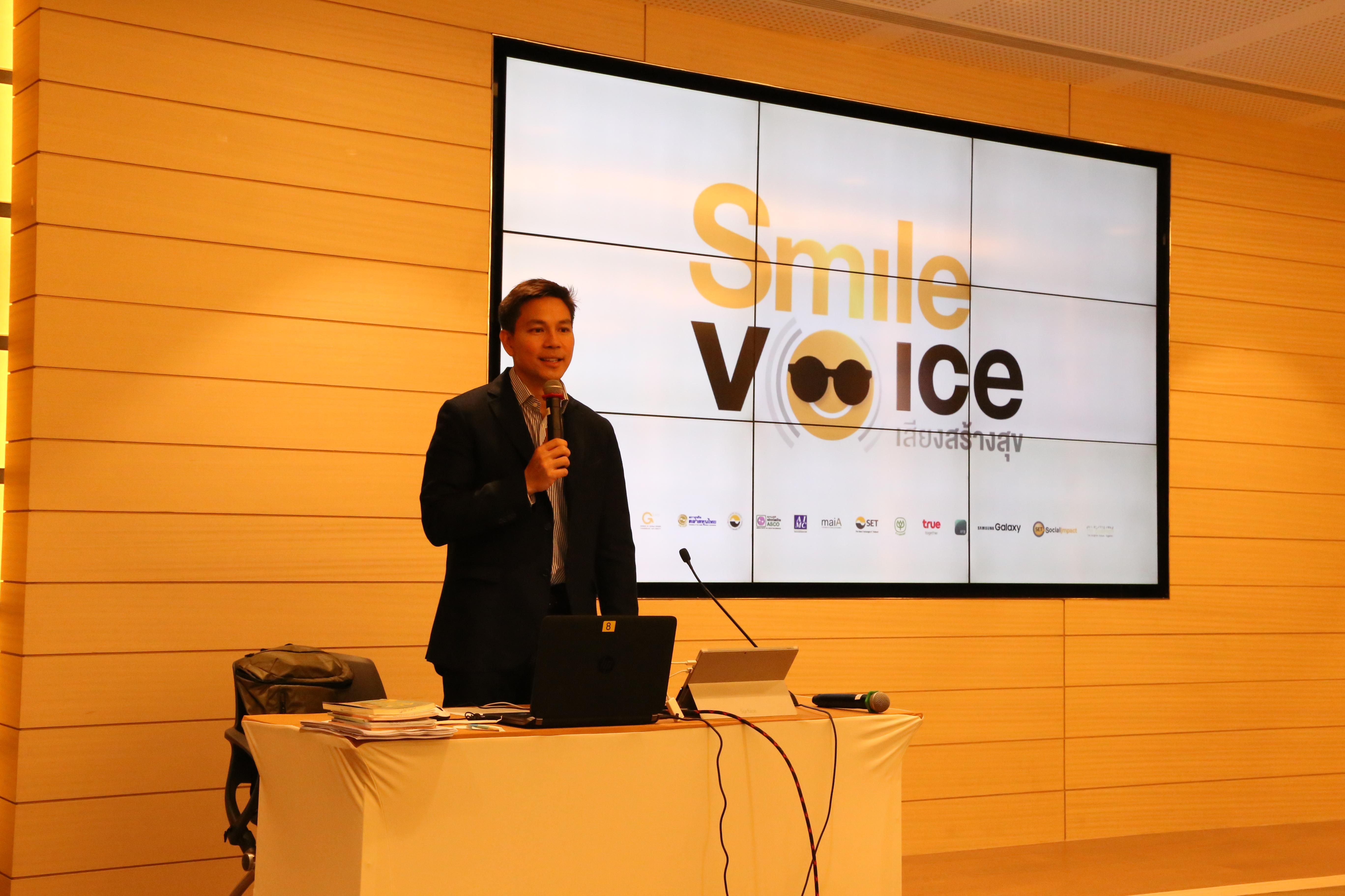 """ภาพบรรยากาศ การอบรมทักษะการอ่านหนังสือเสียงจากโครงการ Smile Voice """"เสียงสร้างสุข"""""""