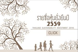 ตลาดหลักทรัพย์ฯ ประกาศรายชื่อ 55 บจ.  Thailand Sustainability Investment