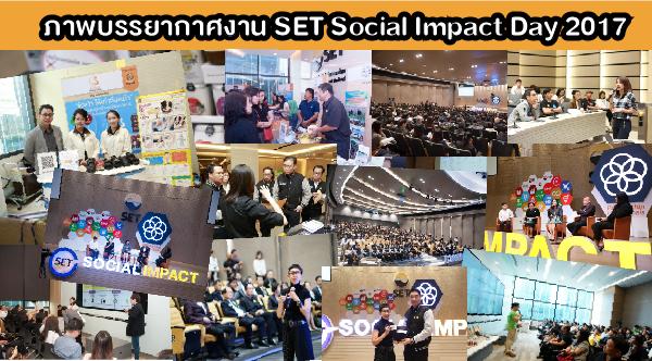 ภาพบรรยากาศงาน SET Social Impact Day 2017