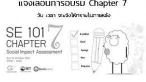 การอบรม SE101 Chapter 7  Social Impact Assessment  เลื่อนมาเป็นวันอาทิตย์ที่ 20 พ.ย. 59