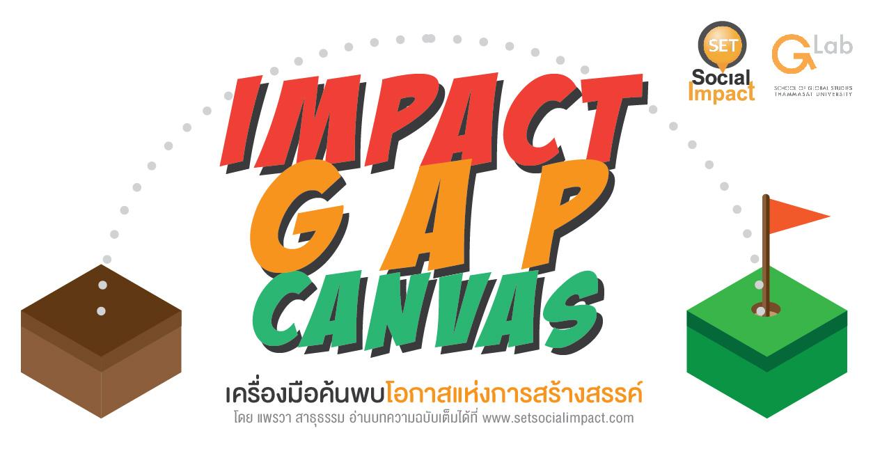 Impact Gap Canvas : เครื่องมือค้นพบโอกาสแห่งการสร้างสรรค์
