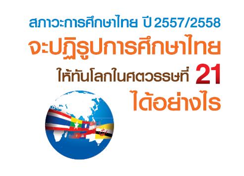จะปฏิรูปการศึกษาไทยให้ทันโลกในศตวรรษที่21ได้อย่างไร