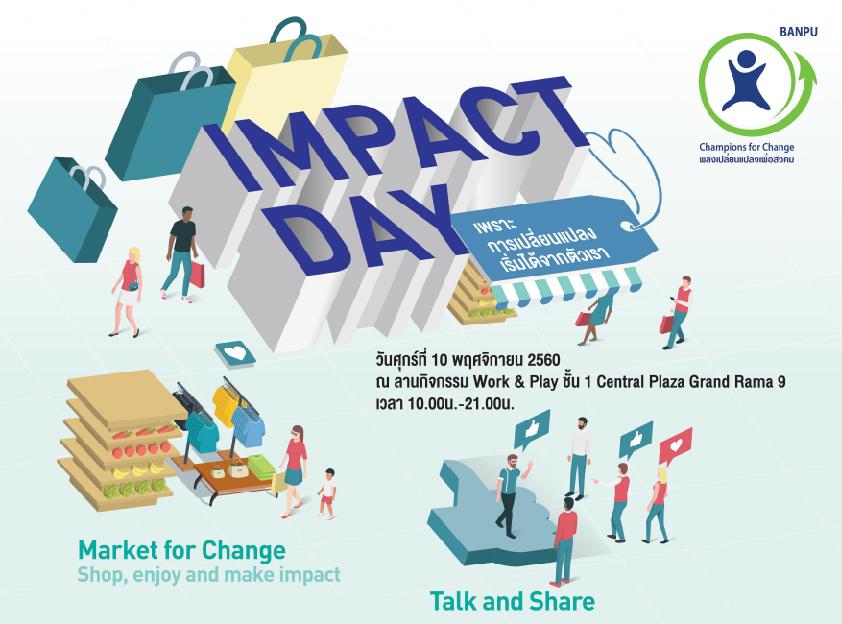 """งาน IMPACT DAY """"เพราะการเปลี่ยนแปลง เริ่มได้จากตัวเรา"""""""