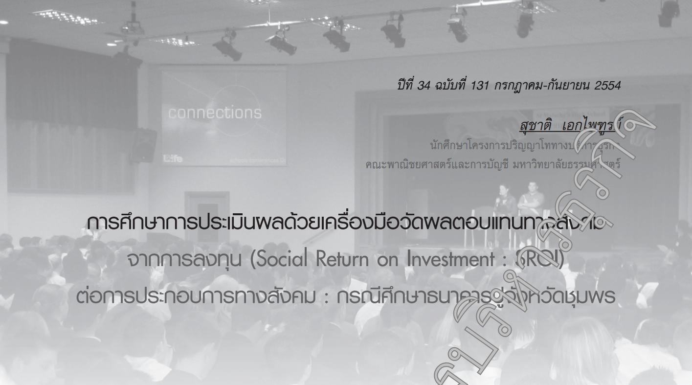การศึกษาการประเมินผลด้วยเครื่องมือวัดผลตอบแทนทางสังคมจากการลงทุน(Social Return on Investment)