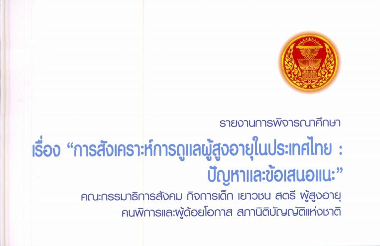 การสังเคราะห์การดูแลผู้สูงอายุในประเทศไทย: ปัญหาและข้อเสนอแนะ