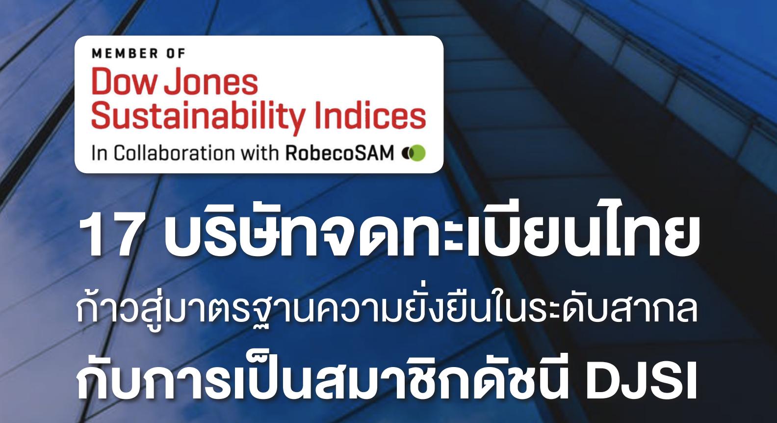 17 บริษัทจดทะเบียนไทย ก้าวสู่มาตรฐานระดับสากล
